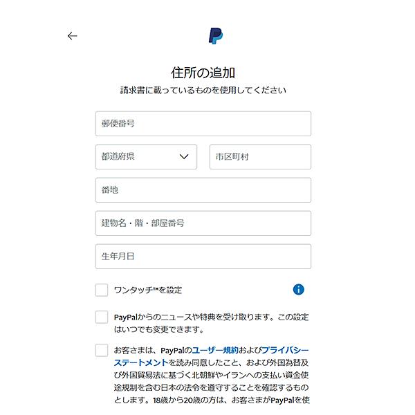 図)『Paypal』住所の追加